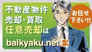 任意売却・相談無料!不動産売却・買取り、愛知県・岐阜県・三重県で不動産の事は「売却.net」