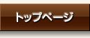 名古屋市千種区・不動産・マンション・査定・エススタイルのトップページ